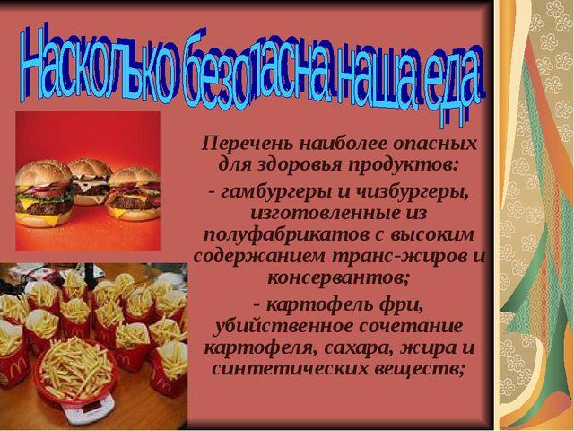 Перечень наиболее опасных для здоровья продуктов: - гамбургеры и чизбургеры,...