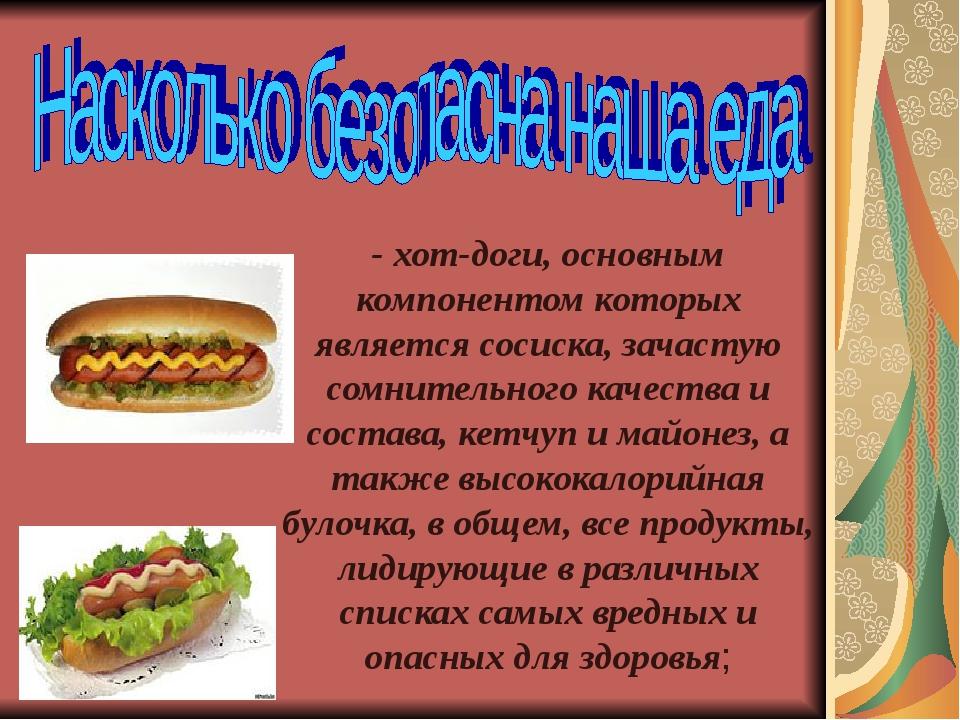 - хот-доги, основным компонентом которых является сосиска, зачастую сомнитель...