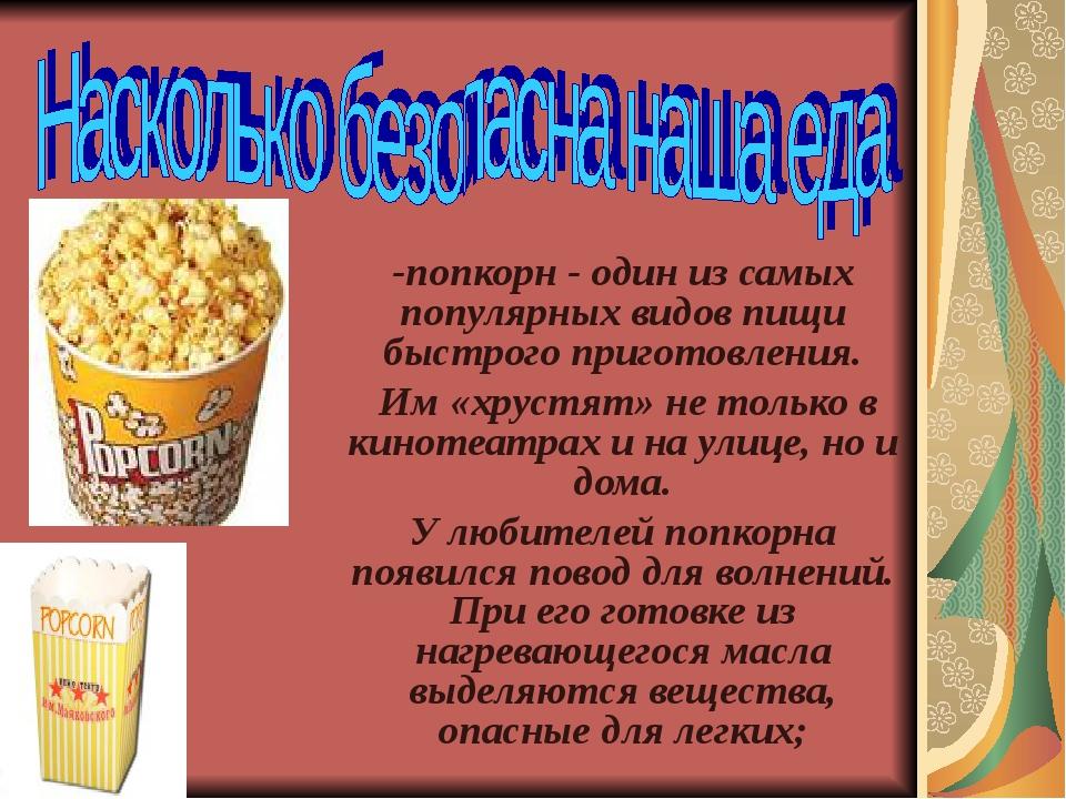 -попкорн - один из самых популярных видов пищи быстрого приготовления. Им «хр...