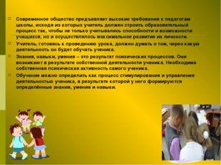 Современное общество предъявляет высокие требования к педагогам школы, исходя