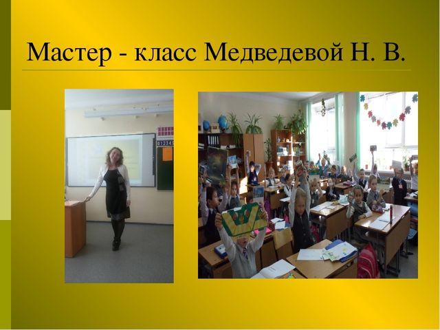 Мастер - класс Медведевой Н. В.