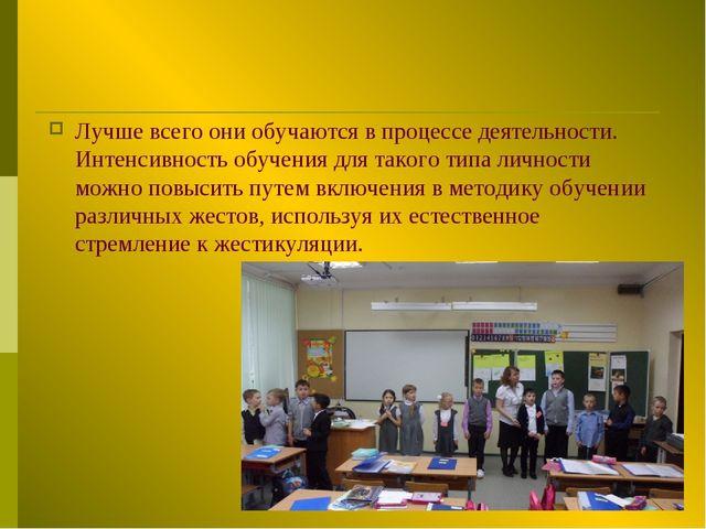 Лучше всего они обучаются в процессе деятельности. Интенсивность обучения для...