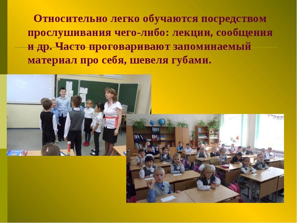 Относительно легко обучаются посредством прослушивания чего-либо: лекции, соо...