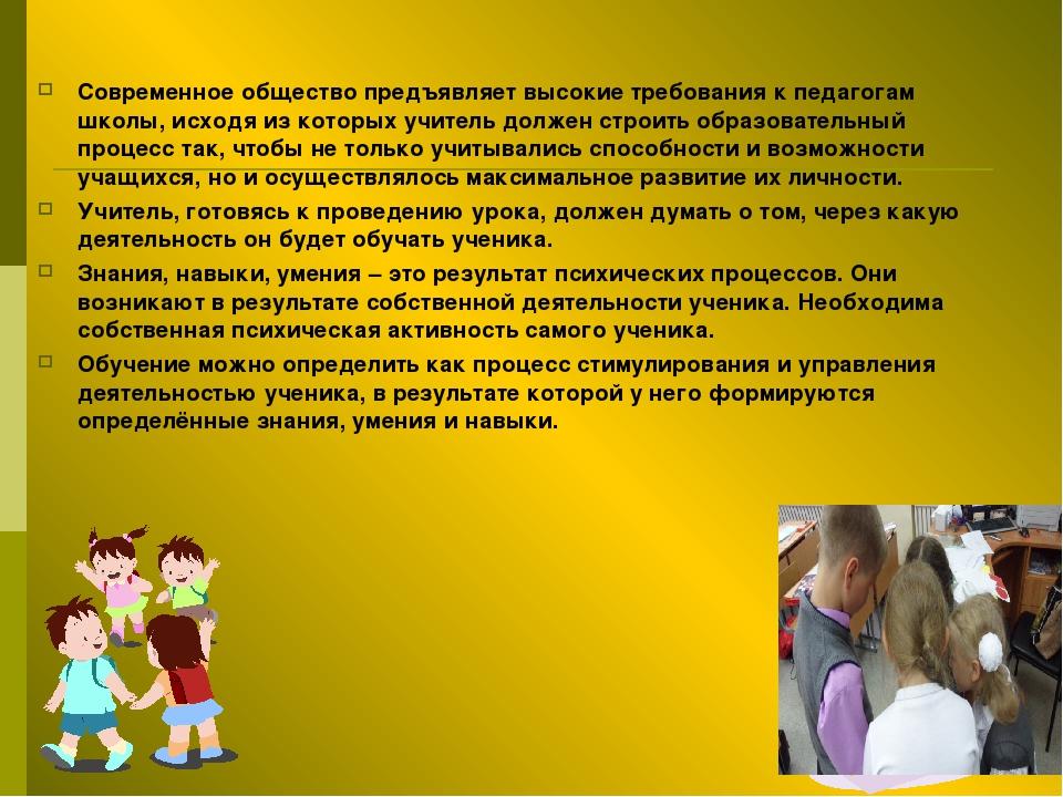 Современное общество предъявляет высокие требования к педагогам школы, исходя...