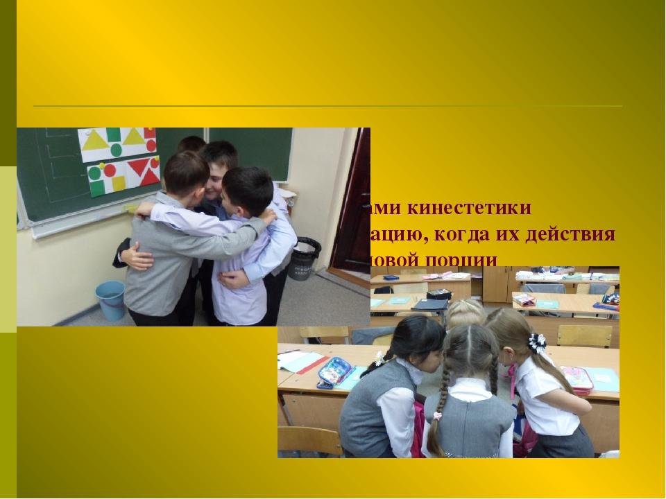 Как работают с учебными текстами кинестетики Лучше перерабатывают информацию...