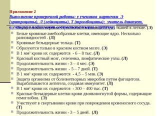 Приложение 2 Выполнение проверочной работы: у учеников карточки Э (эритроцит
