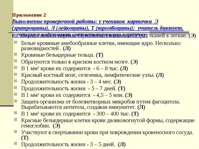 Приложение 2 Выполнение проверочной работы: у учеников карточки Э (эритроцит...