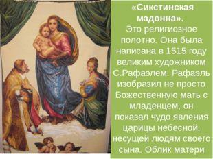 «Сикстинская мадонна». Это религиозное полотно. Она была написана в 1515 го