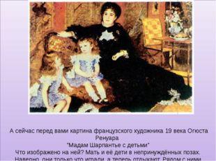 "А сейчас перед вами картина французского художника 19 века Огюста Ренуара ""М"