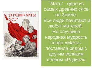 """""""Мать"""" - одно из самых древних слов на Земле. Все люди почитают и любят матер"""