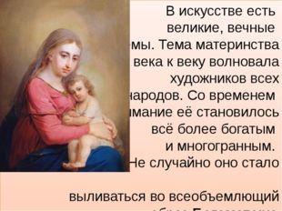 В искусстве есть великие, вечные темы. Тема материнства от века к веку волнов