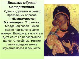 Великие образы материнства. Один из древних и самых прекрасных образов —«Влад