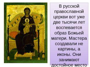 В русской православной церкви вот уже две тысячи лет воспевается образ Божьей