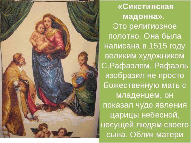 «Сикстинская мадонна». Это религиозное полотно. Она была написана в 1515 го...