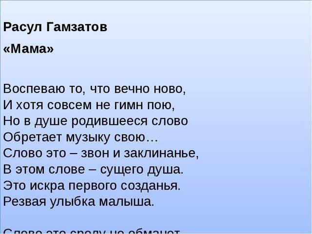 Расул Гамзатов «Мама»                           ...