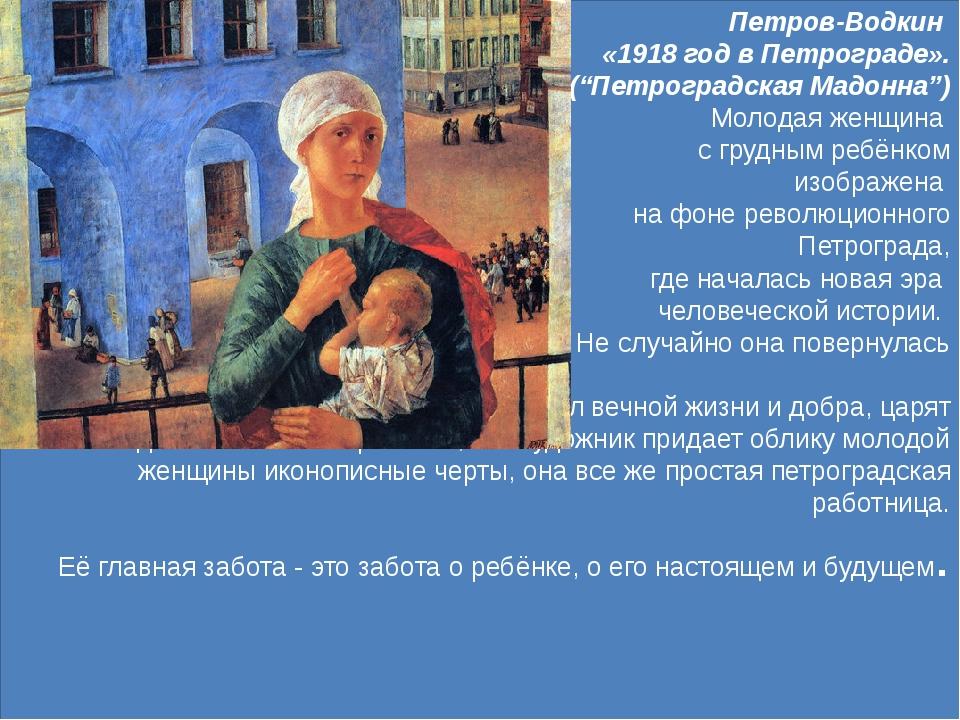 """Петров-Водкин «1918 год в Петрограде». (""""Петроградская Мадонна"""") Молодая женщ..."""
