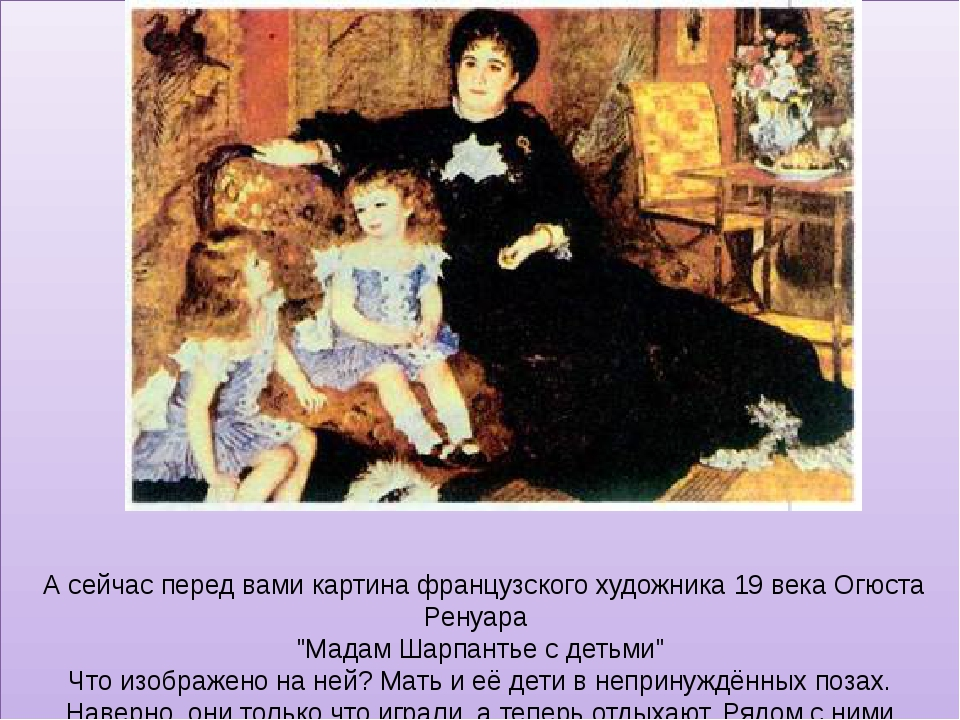 "А сейчас перед вами картина французского художника 19 века Огюста Ренуара ""М..."