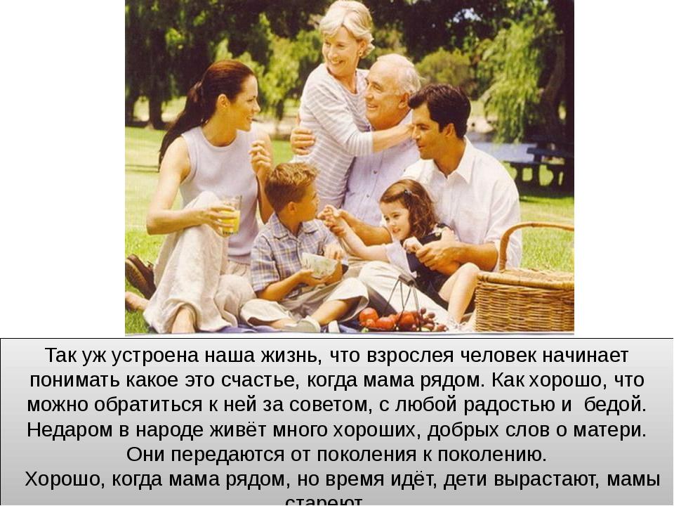 Так уж устроена наша жизнь, что взрослея человек начинает понимать какое это...
