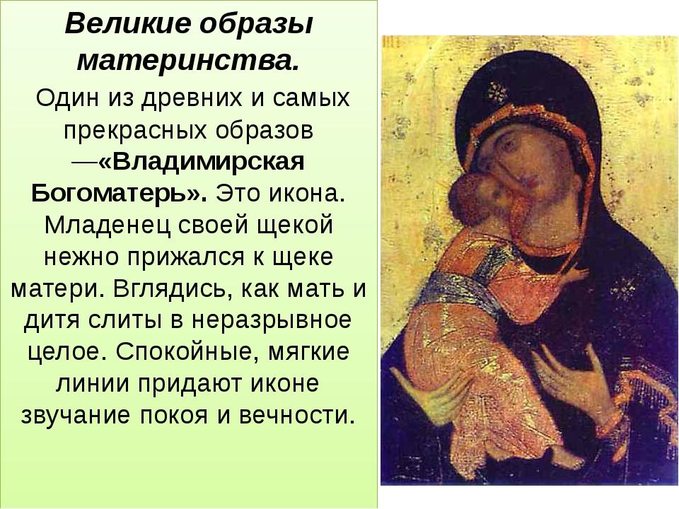 Великие образы материнства. Один из древних и самых прекрасных образов —«Влад...