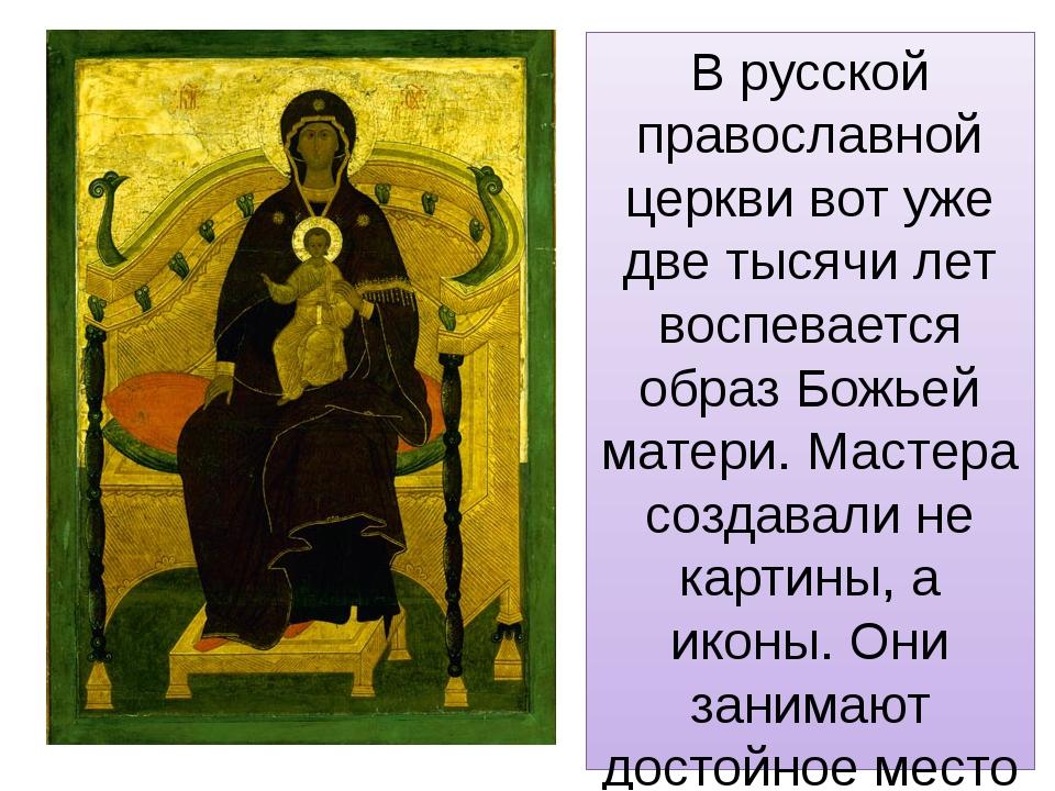 В русской православной церкви вот уже две тысячи лет воспевается образ Божьей...