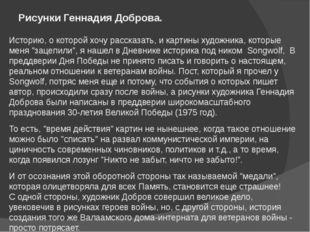 Рисунки Геннадия Доброва. Историю, о которой хочу рассказать, и картины худож