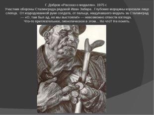 Г. Добров «Рассказ о медалях». 1975 г.  Участник обороны Сталинграда рядовой
