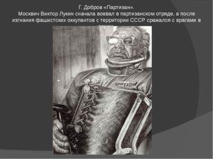 Г. Добров «Партизан». Москвич Виктор Лукин сначала воевал в партизанском отря