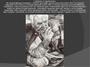 Г.Добров «Старый воин». 90 летний Михаил Казанков – Ратник трех войн: русско-