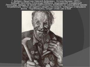 Г. Добров «Защитник Невской Дубровки». Остров Валаам. 1974 г. Бывший пехотин