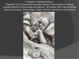 Г. Добров «Рядовой войны». Рядовой 712-й стрелковой бригады Михаил Гусельник