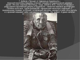 Г. Добров «Прошел от Кавказа до Будапешта.» Морской пехотинец-гвардеец Алексе