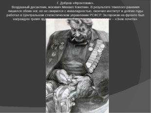 Г. Добров «Фронтовик». Воздушный десантник, москвич Михаил Кокеткин. В резуль