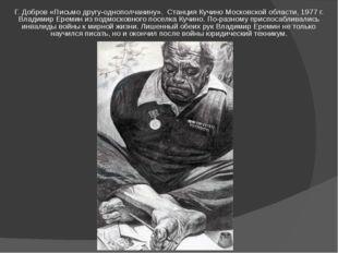 Г. Добров «Письмо другу-однополчанину». Станция Кучино Московской области, 19