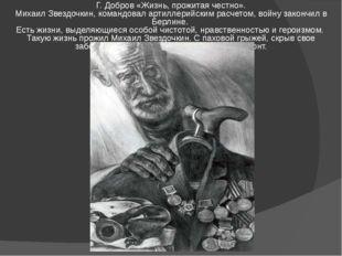 Г. Добров «Жизнь, прожитая честно». Михаил Звездочкин, командовал артиллерийс