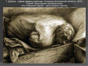 Г. Добров. «Цена нашего счастья».Климовск Московской области. 1978 г. Серге