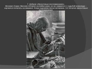 Г. Добров «Фронтовые воспоминания». Москвич Борис Милеев потерял на войне рук