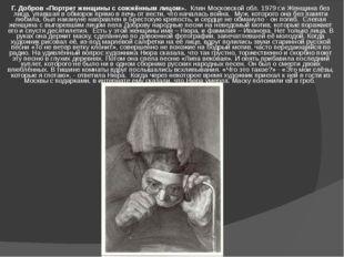 Г. Добров «Портрет женщины с сожжённым лицом». Клин Московской обл. 1979 г.и