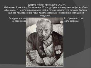 Г. Добров «Ранен при защите СССР». Лейтенант Александр Подосенов в 17 лет доб