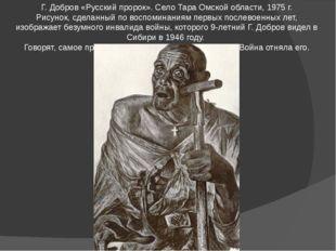Г. Добров «Русский пророк». Село Тара Омской области, 1975 г. Рисунок, сделан