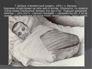 Г. Добров «Неизвестный солдат». 1974 г. о. Валаам Художник почувствовал на с
