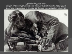 Г. Добров «Отдых в пути». Солдат Алексей Курганов из села Такмык Омской обла