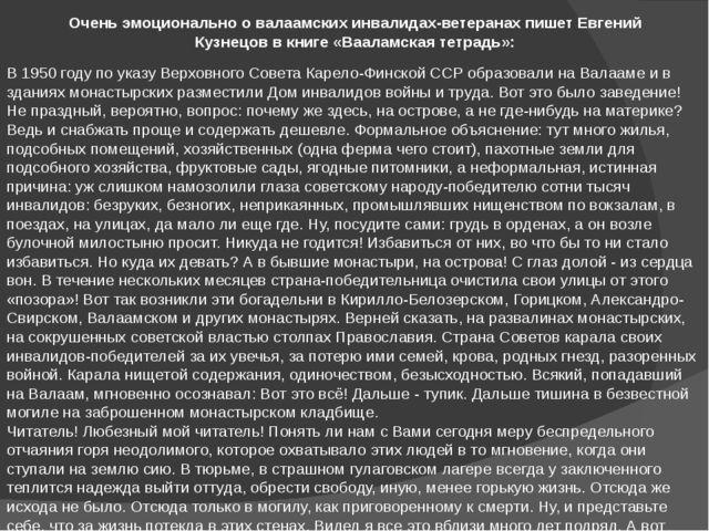 Очень эмоционально о валаамских инвалидах-ветеранах пишет Евгений Кузнецов в...