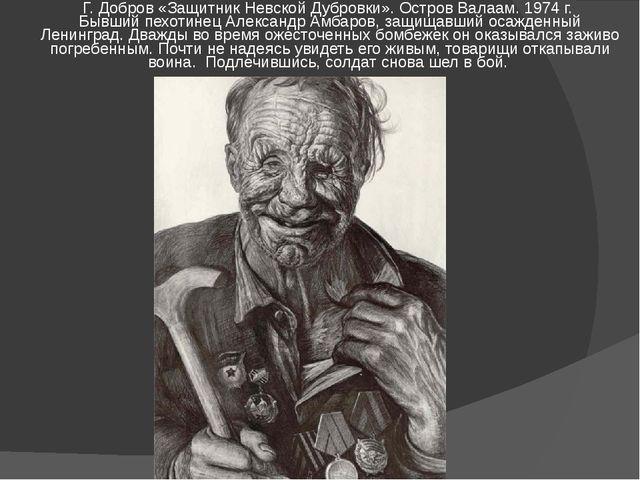 Г. Добров «Защитник Невской Дубровки». Остров Валаам. 1974 г. Бывший пехотин...