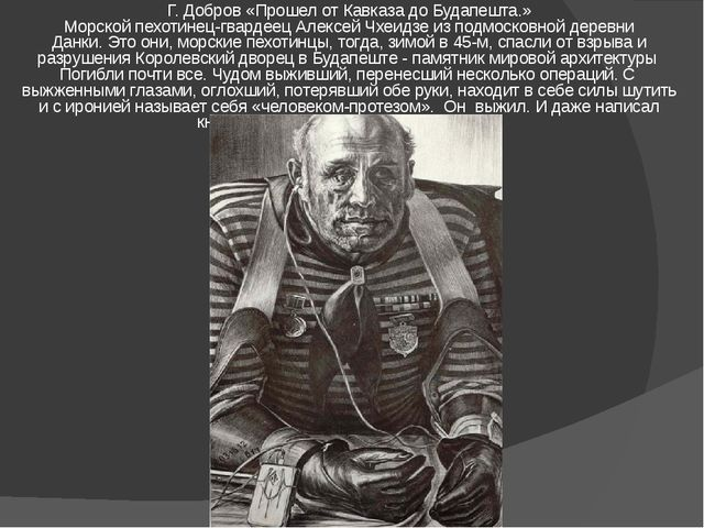 Г. Добров «Прошел от Кавказа до Будапешта.» Морской пехотинец-гвардеец Алексе...