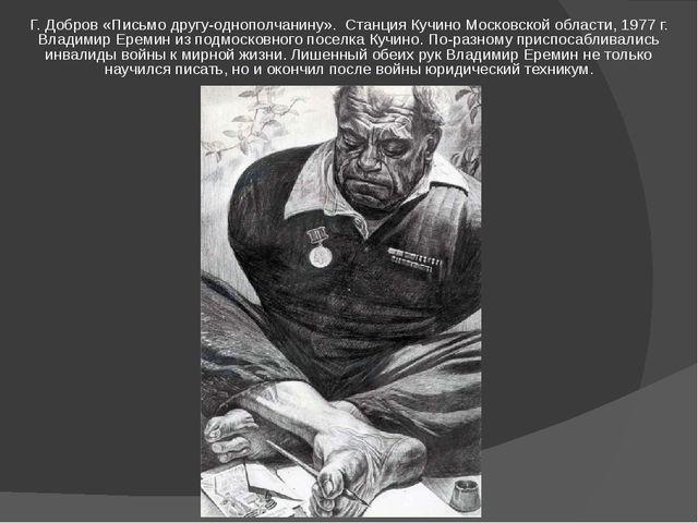 Г. Добров «Письмо другу-однополчанину». Станция Кучино Московской области, 19...