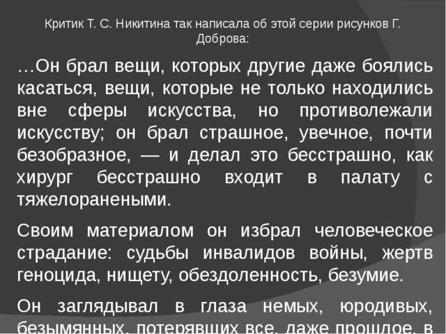 Критик Т. С. Никитина так написала об этой серии рисунков Г. Доброва: …Он бра...