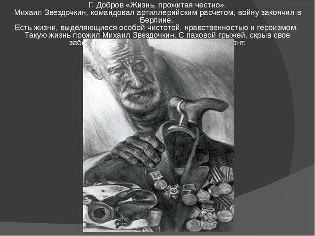 Г. Добров «Жизнь, прожитая честно». Михаил Звездочкин, командовал артиллерийс...