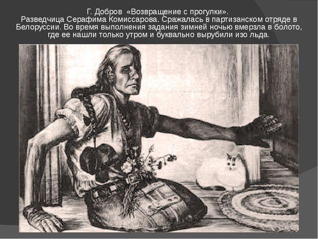 Г. Добров «Возвращение с прогулки». Разведчица Серафима Комиссарова. Сражала...