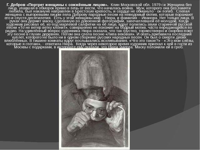 Г. Добров «Портрет женщины с сожжённым лицом». Клин Московской обл. 1979 г.и...