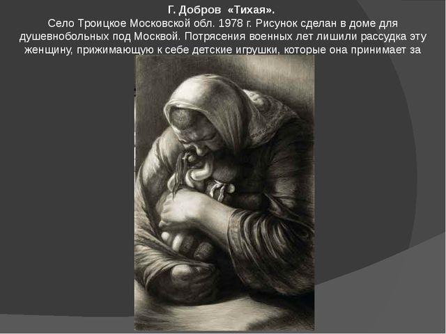 Г. Добров «Тихая». Село Троицкое Московской обл. 1978 г. Рисунок сделан в д...